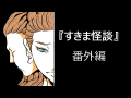 すきま怪談番外編・17『空き巣』.wmv