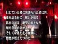 ポイズンガデン歌詞カラオケOK.mpg
