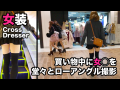【女装】買い物中にローアングルパンチラ撮影♡ [059]
